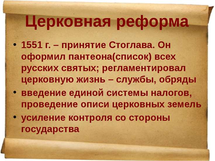 Церковная реформа 1551 г. – принятие Стоглава. Он оформил пантеона(список) вс...