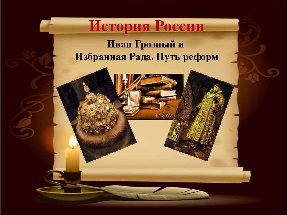 История России Иван Грозный и Избранная Рада. Путь реформ