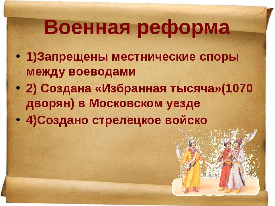 Военная реформа 1)Запрещены местнические споры между воеводами 2) Создана «Из...