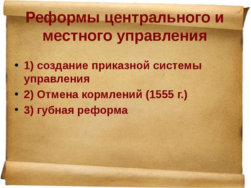 Реформы центрального и местного управления 1) создание приказной системы упра...
