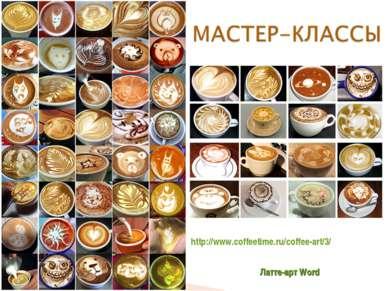 http://www.coffeetime.ru/coffee-art/3/ Латте-арт Word