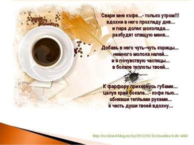 Свари мне кофе…- только утром!!! вдохни в него прохладу дня… и пара долек шок...