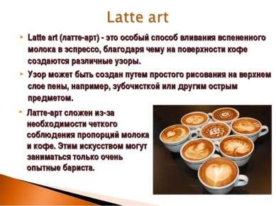 Latte art (латте-арт) - это особый способ вливания вспененного молока в эспре...