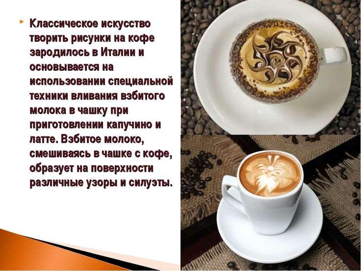 Классическое искусство творить рисунки на кофе зародилось в Италии и основыва...