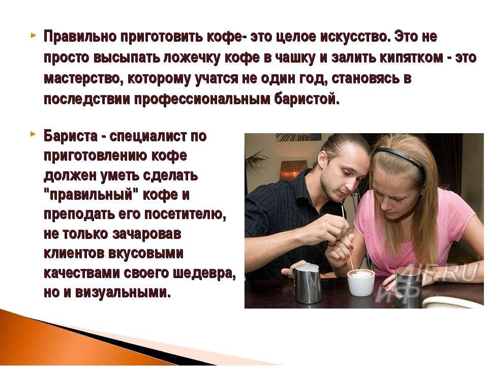 Правильно приготовить кофе- это целое искусство. Это не просто высыпать ложеч...