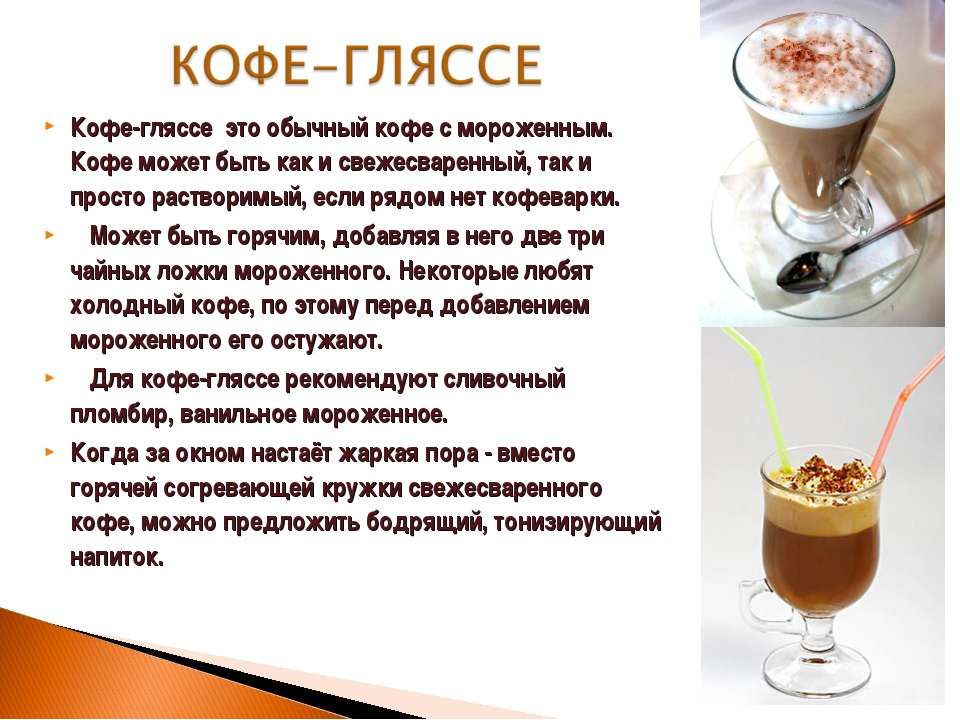 Кофе-гляссе это обычный кофе с мороженным. Кофе может быть как и свежесваренн...