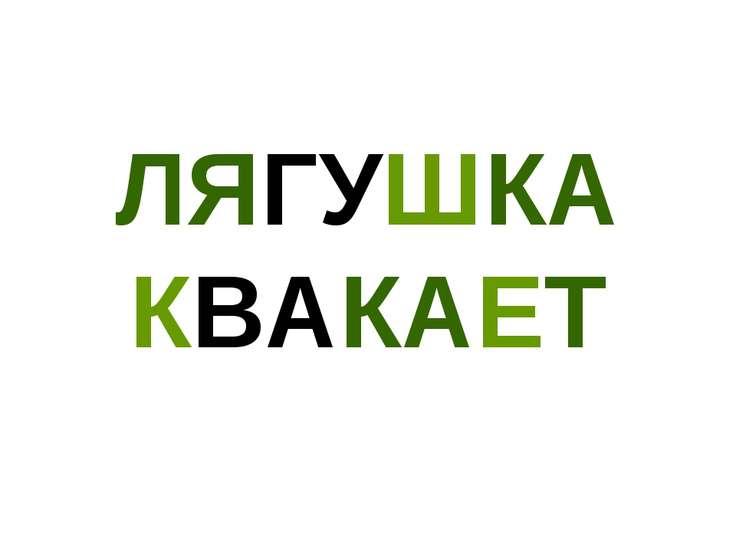 ЛЯГУШКА КВАКАЕТ