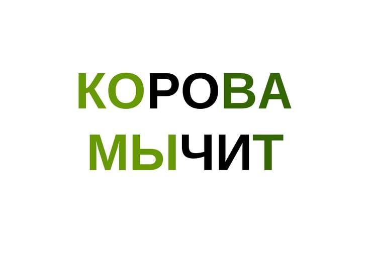 КОРОВА МЫЧИТ