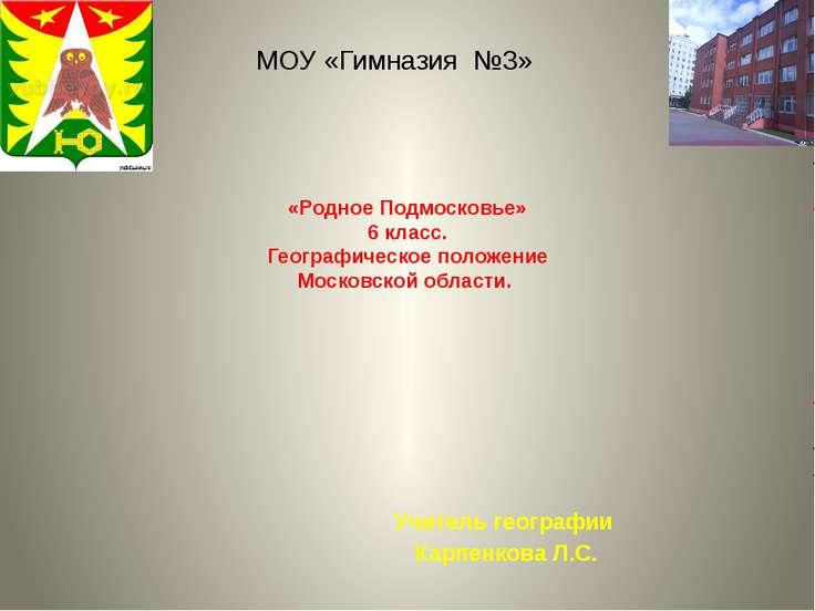 «Родное Подмосковье» 6 класс. Географическое положение Московской области. Уч...