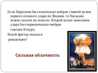 Если Хиросима был изначально выбран главной целью первого атомного удара по Я...