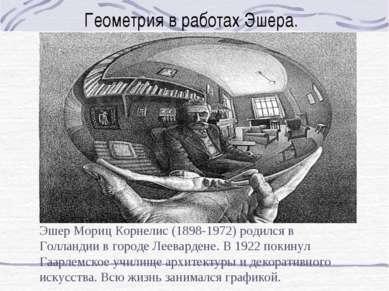 Геометрия в работах Эшера. Эшер Мориц Корнелис (1898-1972) родился в Голланди...