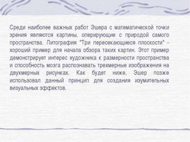 Среди наиболее важных работ Эшера с математической точки зрения являются карт...
