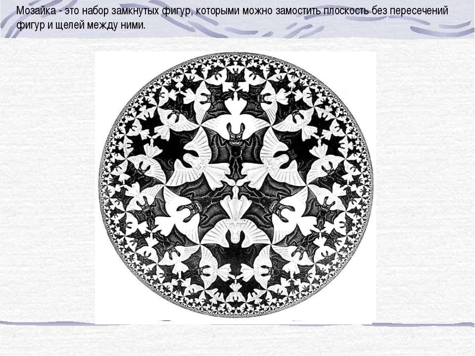 Мозайка - это набор замкнутых фигур, которыми можно замостить плоскость без п...