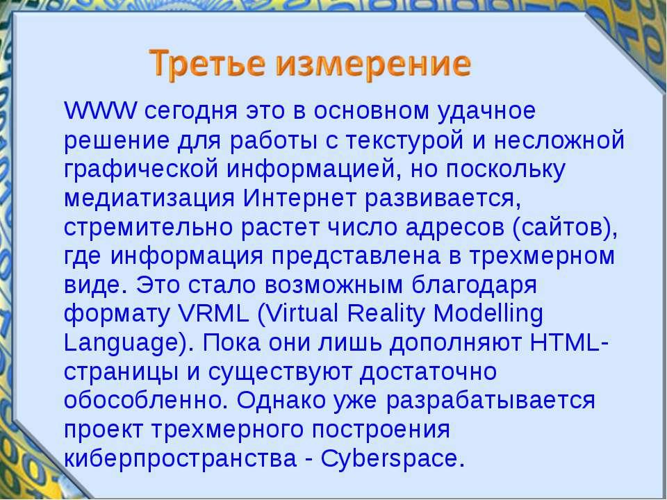 WWW сегодня это в основном удачное решение для работы с текстурой и несложной...