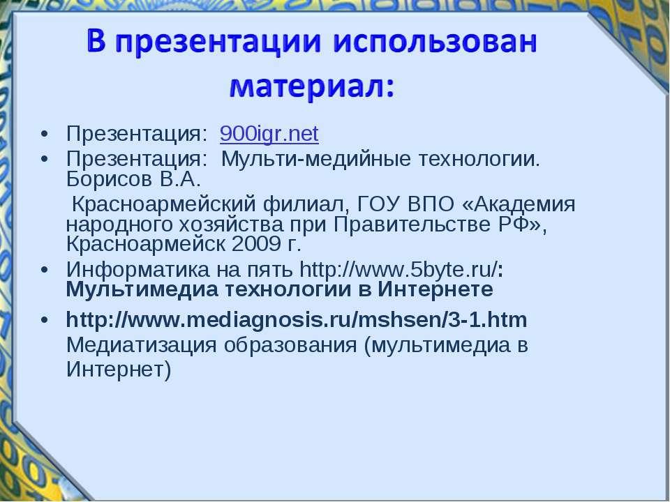 Презентация: 900igr.net Презентация: Мульти-медийные технологии. Борисов В.А....