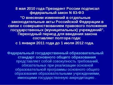 """8 мая 2010 года Президент России подписал федеральный закон N 83-ФЗ """"О внесен..."""