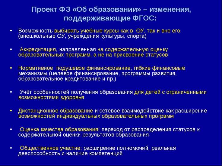 Проект ФЗ «Об образовании» – изменения, поддерживающие ФГОС: Возможность выби...