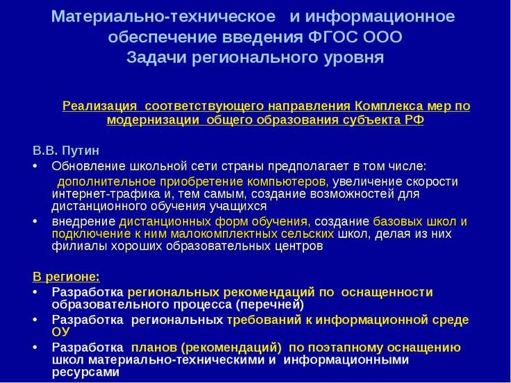 Материально-техническое и информационное обеспечение введения ФГОС ООО Задачи...