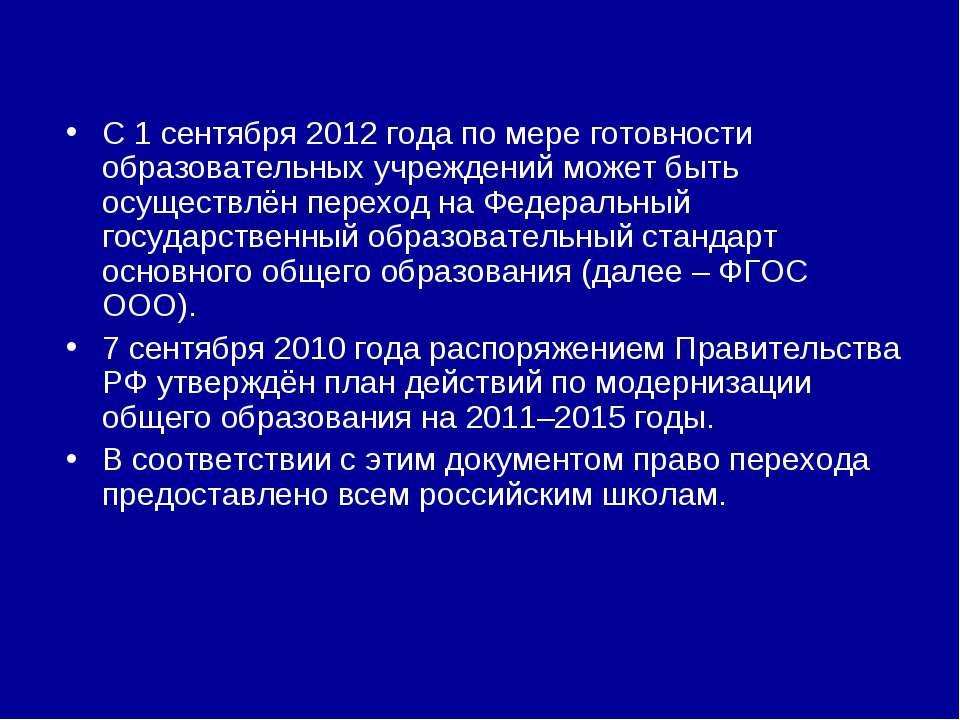 C 1 сентября 2012 года по мере готовности образовательных учреждений может бы...