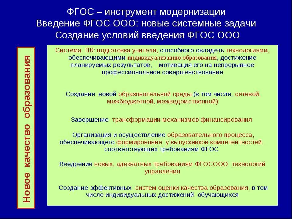 ФГОС – инструмент модернизации Введение ФГОС ООО: новые системные задачи Созд...