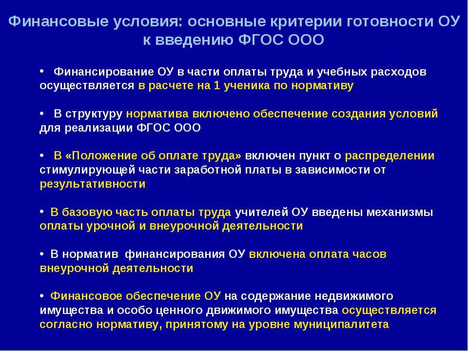 Финансовые условия: основные критерии готовности ОУ к введению ФГОС ООО Финан...