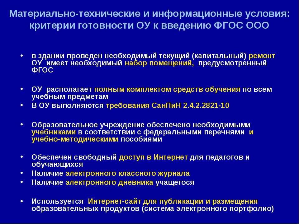 Материально-технические и информационные условия: критерии готовности ОУ к вв...