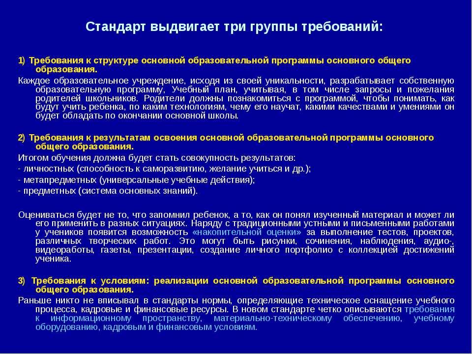 Стандарт выдвигает три группы требований: 1) Требования к структуре основной ...