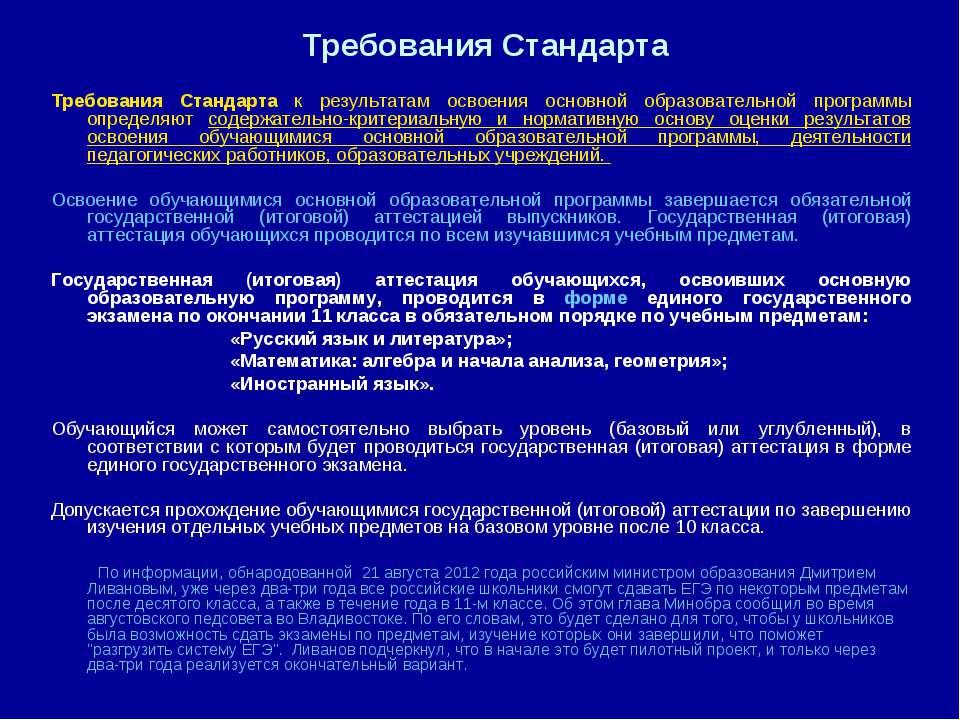 Требования Стандарта Требования Стандарта к результатам освоения основной обр...