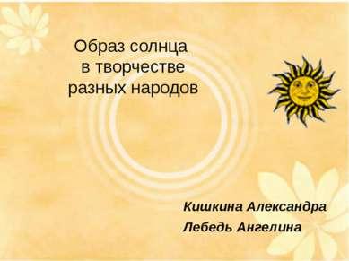 Кишкина Александра Лебедь Ангелина Образ солнца в творчестве разных народов