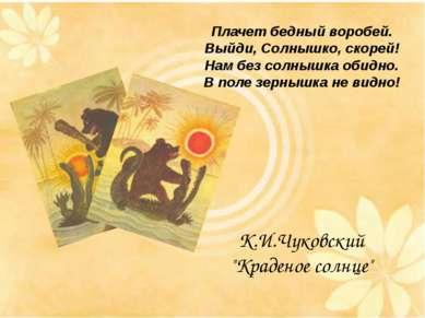 """К.И.Чуковский """"Краденое солнце"""" Плачет бедный воробей. Выйди, Солнышко, скоре..."""