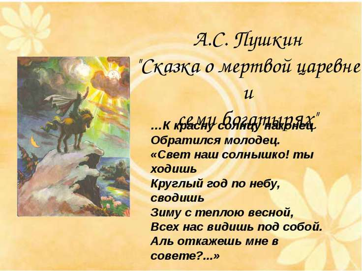 "А.С. Пушкин ""Сказка о мертвой царевне и семи богатырях"" …К красну солнцу нако..."