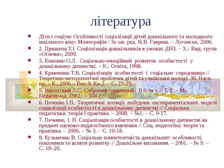література Діти і соціум: Особливості соціалізації дітей дошкільного та молод...