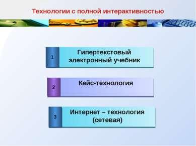 Технологии с полной интерактивностью Гипертекстовый электронный учебник Кейс-...