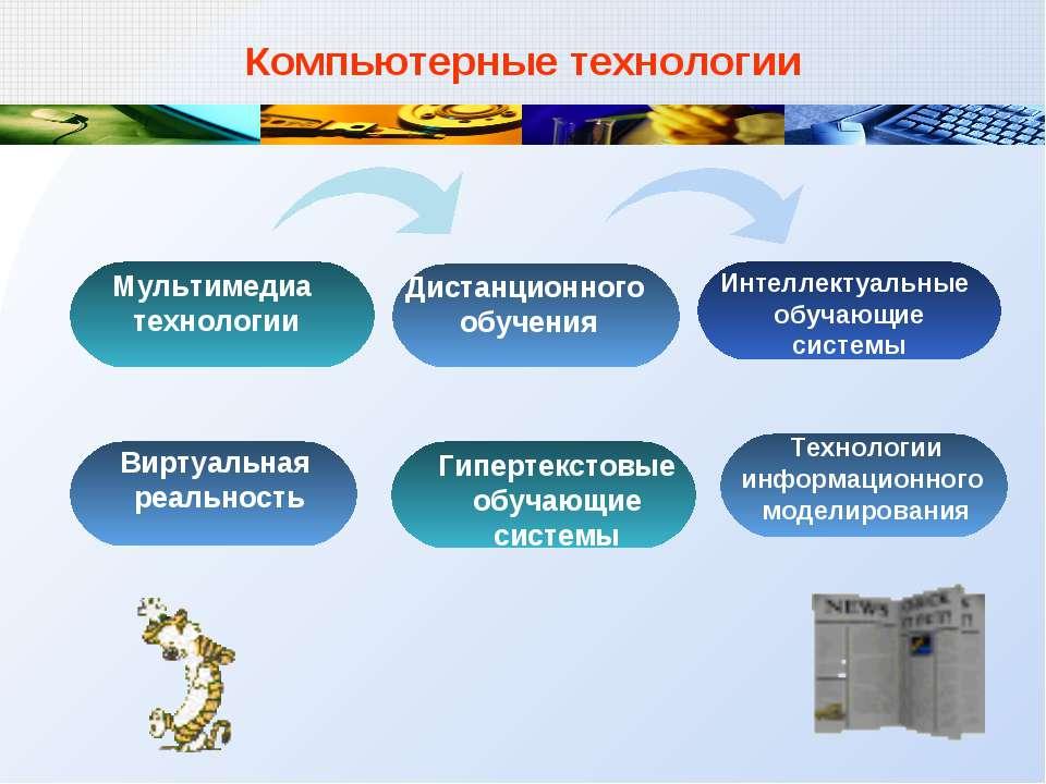 Компьютерные технологии Мультимедиа технологии Дистанционного обучения Интелл...