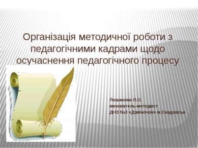 Організація методичної роботи з педагогічними кадрами щодо осучаснення педаго...
