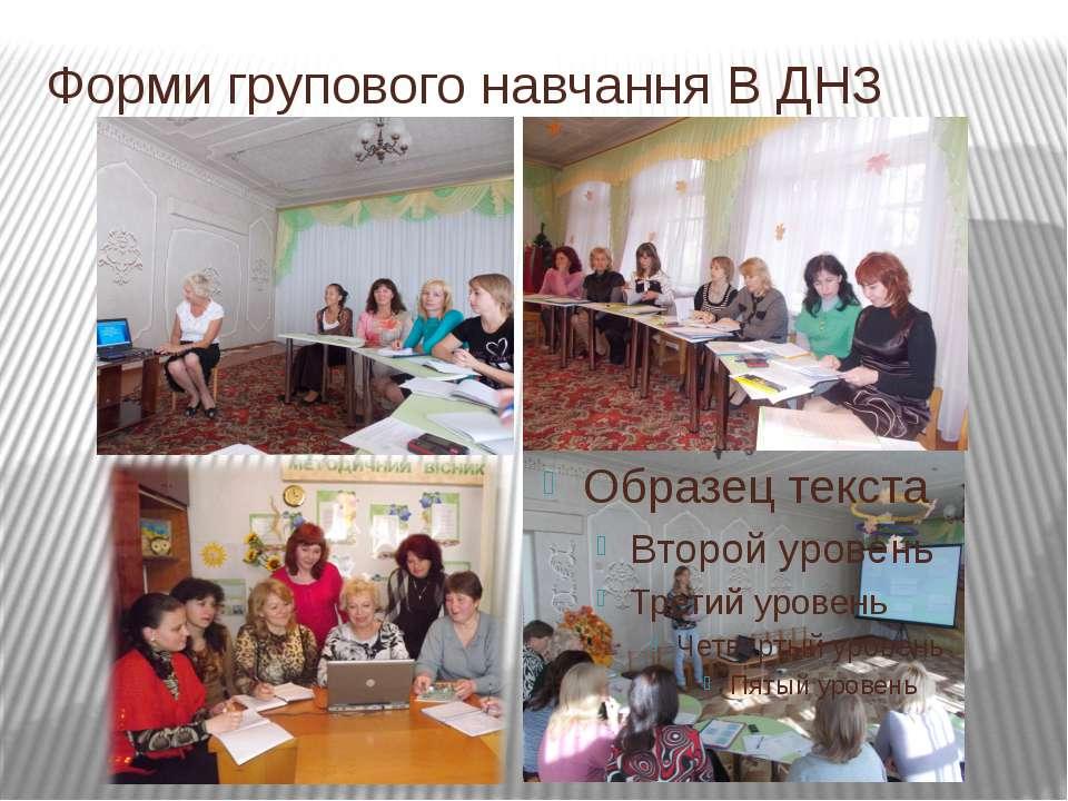 Форми групового навчання В ДНЗ
