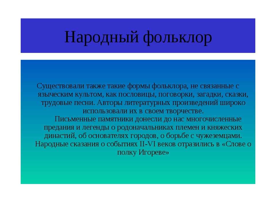 Народный фольклор Существовали также такие формы фольклора, не связанные с яз...