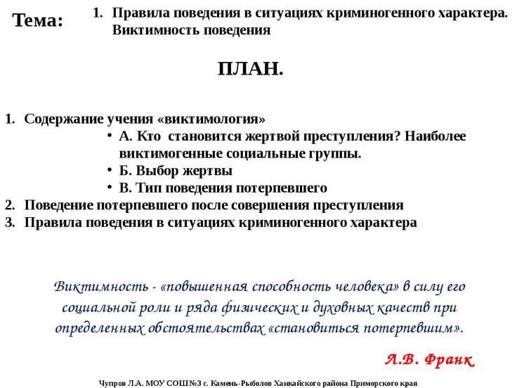 Тема: Правила поведения в ситуациях криминогенного характера. Виктимность пов...
