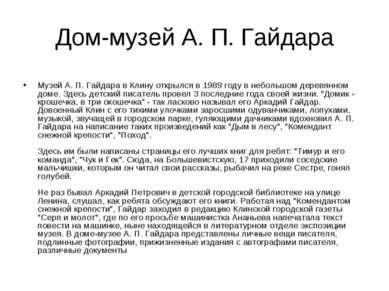 Дом-музей А. П. Гайдара Музей А. П. Гайдара в Клину открылся в 1989 году в не...
