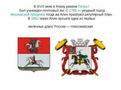В XVIII веке в Клину указом Петра I был учрежден почтовый ям. С 1785 — уездны...