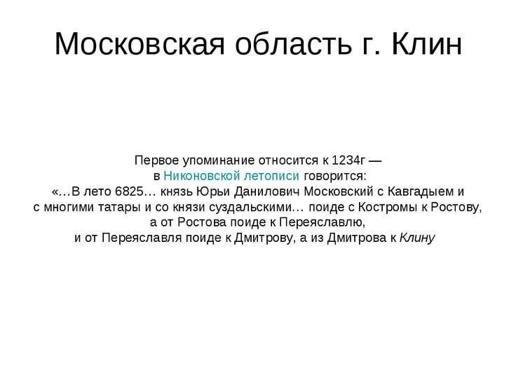 Московская область г. Клин Первое упоминание относится к 1234г — в Никоновско...