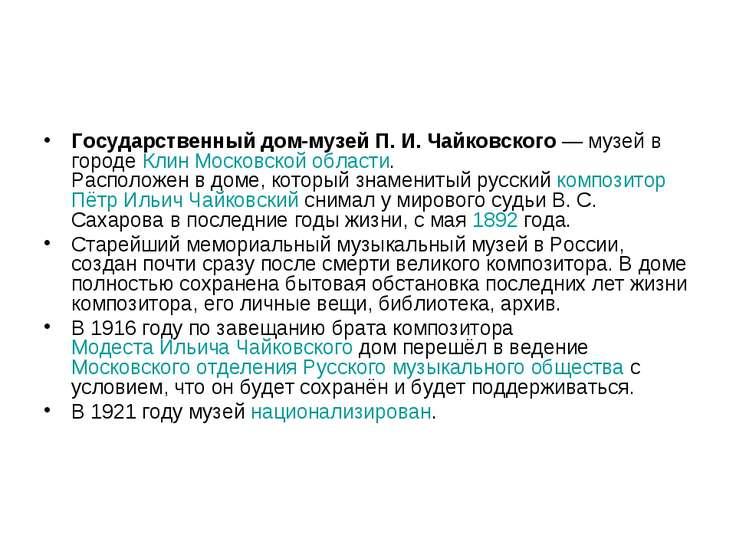 Государственный дом-музей П. И. Чайковского — музей в городе Клин Московской ...