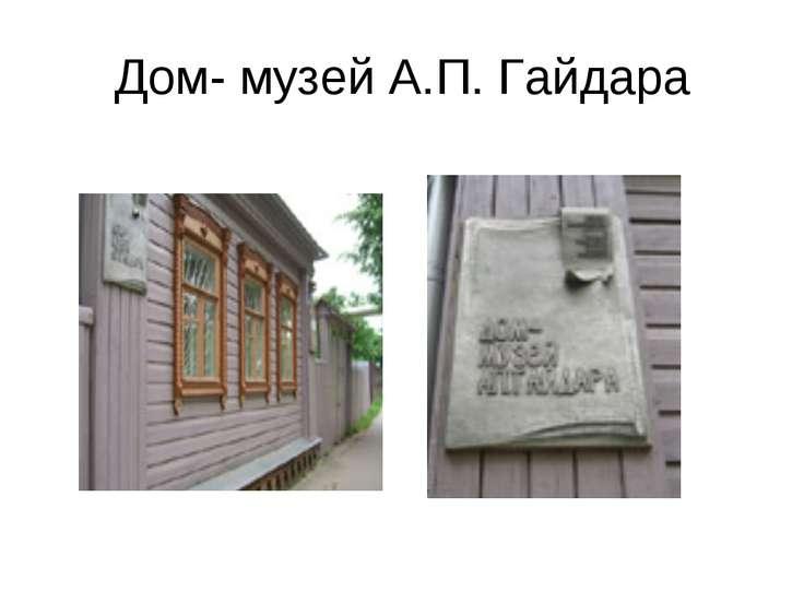 Дом- музей А.П. Гайдара