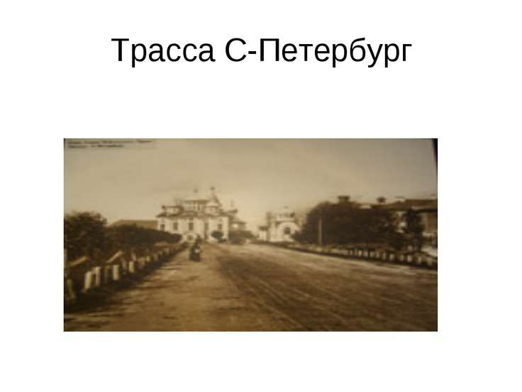 Трасса С-Петербург
