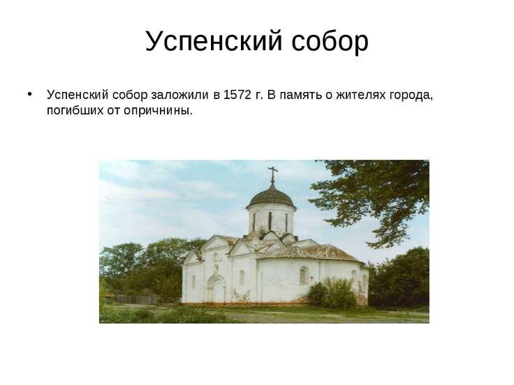 Успенский собор Успенский собор заложили в 1572 г. В память о жителях города,...