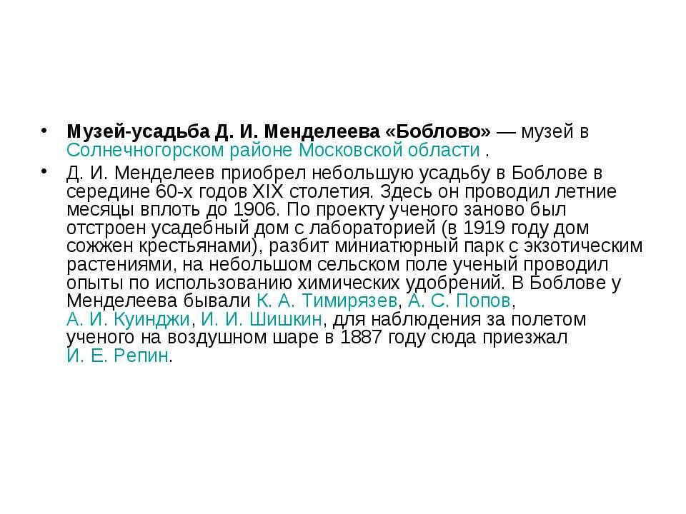 Музей-усадьба Д.И.Менделеева «Боблово»— музей в Солнечногорском районе Мос...