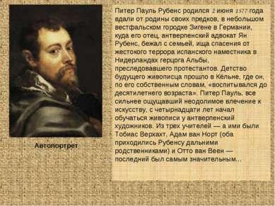 Питер Пауль Рубенс родился 2 июня 1577 года вдали от родины своих предков, в ...