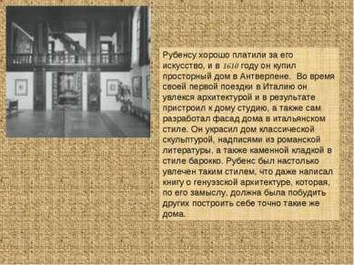 Рубенсу хорошо платили за его искусство, и в 1610 году он купил просторный до...
