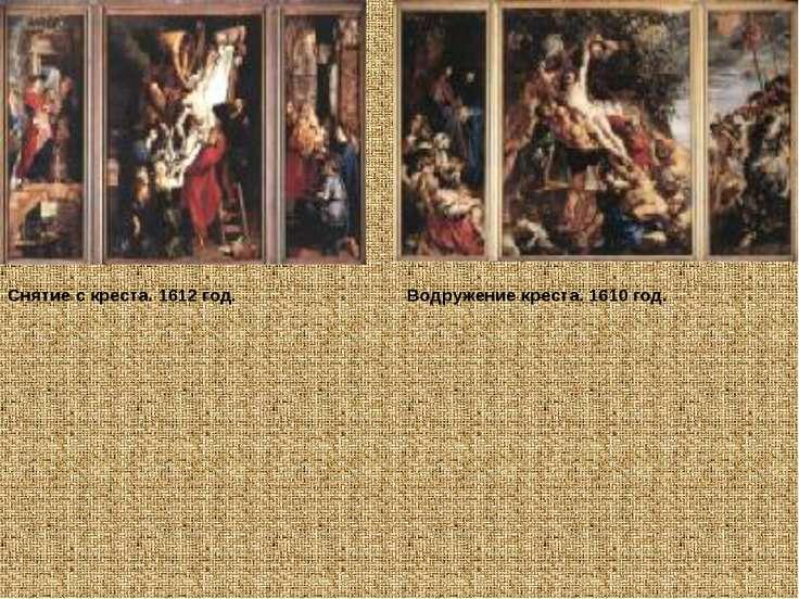 Снятие с креста. 1612 год. Водружение креста. 1610 год.