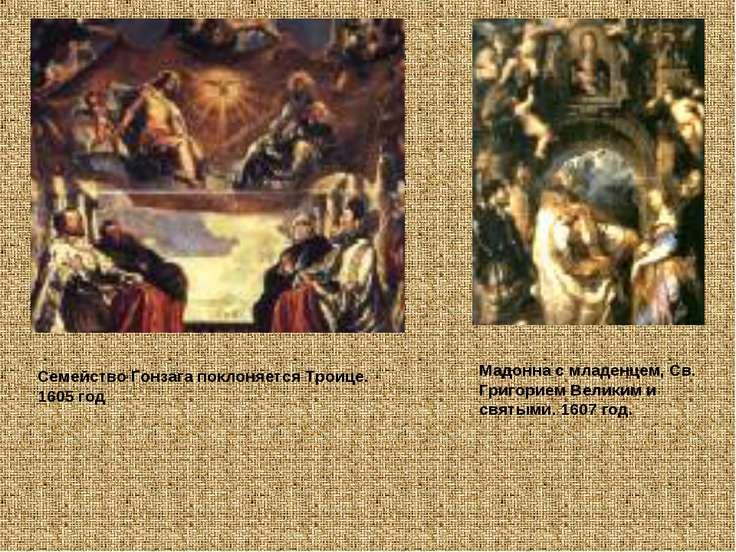 Семейство Гонзага поклоняется Троице. 1605 год Мадонна с младенцем, Св. Григо...